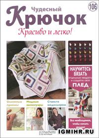 журнал по вязанию Чудесный крючок. Красиво и легко! № 106, 2012