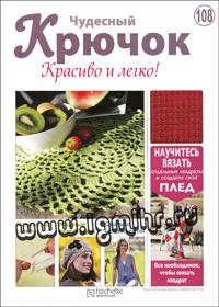 журнал по вязанию Чудесный крючок. Красиво и легко! № 108, 2012