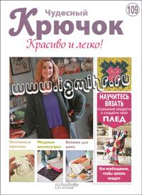 журнал по вязанию Чудесный крючок. Красиво и легко! № 109, 2012
