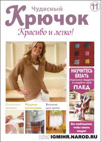 журнал по вязанию Чудесный крючок. Красиво и легко! № 11, 2011