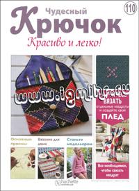 журнал по вязанию Чудесный крючок. Красиво и легко! № 110, 2012