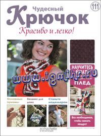 журнал по вязанию Чудесный крючок. Красиво и легко! № 111, 2012