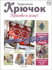журнал по вязанию Чудесный крючок. Красиво и легко! № 112, 2013