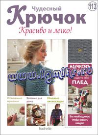 журнал по вязанию Чудесный крючок. Красиво и легко! № 113, 2013