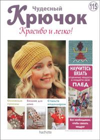 журнал по вязанию Чудесный крючок. Красиво и легко! № 115, 2013