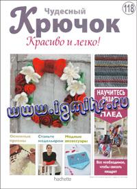 журнал по вязанию Чудесный крючок. Красиво и легко! № 118, 2013