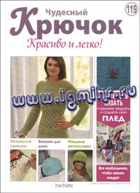 журнал по вязанию Чудесный крючок. Красиво и легко! № 119, 2013