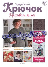 журнал по вязанию Чудесный крючок. Красиво и легко! № 121, 2013