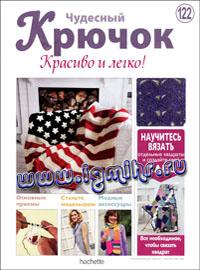 журнал по вязанию Чудесный крючок. Красиво и легко! № 122, 2013