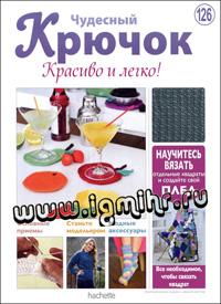 журнал по вязанию Чудесный крючок. Красиво и легко! № 126, 2013