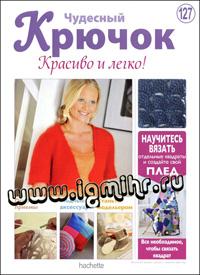 журнал по вязанию Чудесный крючок. Красиво и легко! № 127, 2013