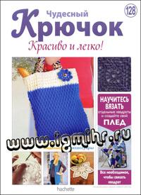 журнал по вязанию Чудесный крючок. Красиво и легко! № 128, 2013
