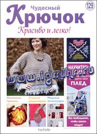 журнал по вязанию Чудесный крючок. Красиво и легко! № 129, 2013
