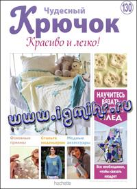 журнал по вязанию Чудесный крючок. Красиво и легко! № 130, 2013