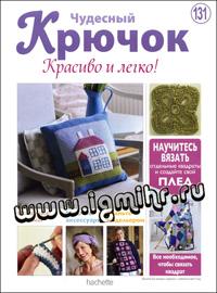 журнал по вязанию Чудесный крючок. Красиво и легко! № 131, 2013