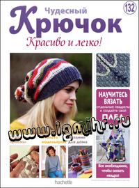 журнал по вязанию Чудесный крючок. Красиво и легко! № 132, 2013