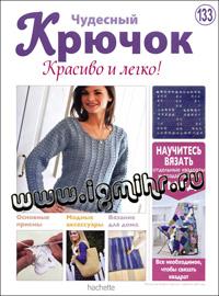 журнал по вязанию Чудесный крючок. Красиво и легко! № 133, 2013