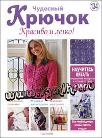 журнал по вязанию Чудесный крючок. Красиво и легко! № 134, 2013