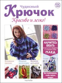журнал по вязанию Чудесный крючок. Красиво и легко! № 135, 2013