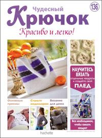 журнал по вязанию Чудесный крючок. Красиво и легко! № 136, 2013