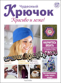 журнал по вязанию Чудесный крючок. Красиво и легко! № 137, 2013