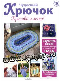 журнал по вязанию Чудесный крючок. Красиво и легко! № 138, 2013