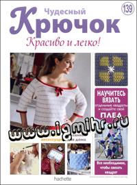 журнал по вязанию Чудесный крючок. Красиво и легко! № 139, 2013