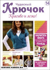 журнал по вязанию Чудесный крючок. Красиво и легко! № 14, 2011