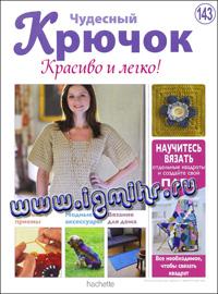 журнал по вязанию Чудесный крючок. Красиво и легко! № 143, 2013