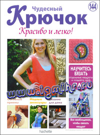 журнал по вязанию Чудесный крючок. Красиво и легко! № 144, 2013