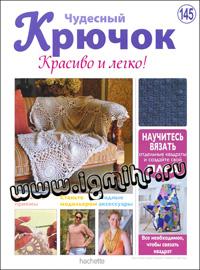 журнал по вязанию Чудесный крючок. Красиво и легко! № 145, 2013