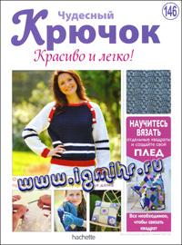 журнал по вязанию Чудесный крючок. Красиво и легко! № 146, 2013