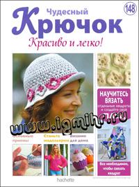 журнал по вязанию Чудесный крючок. Красиво и легко! № 148, 2013