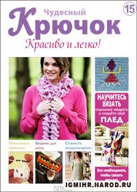 журнал по вязанию Чудесный крючок. Красиво и легко! № 15, 2011