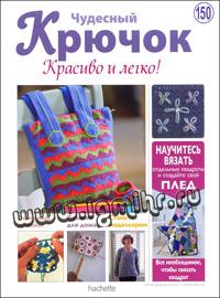 журнал по вязанию Чудесный крючок. Красиво и легко! № 150, 2013