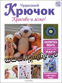 журнал по вязанию Чудесный крючок. Красиво и легко! № 152, 2013