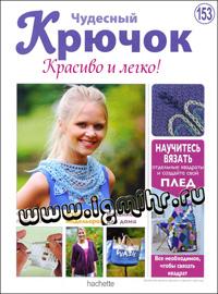 журнал по вязанию Чудесный крючок. Красиво и легко! № 153, 2014