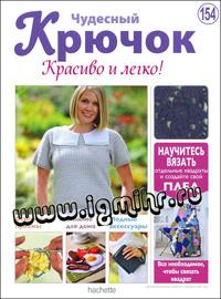 журнал по вязанию Чудесный крючок. Красиво и легко! № 154, 2014