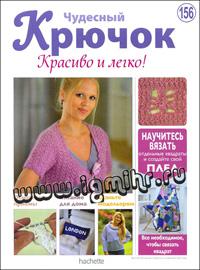 журнал по вязанию Чудесный крючок. Красиво и легко! № 156, 2014