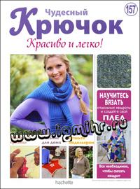 журнал по вязанию Чудесный крючок. Красиво и легко! № 157, 2014