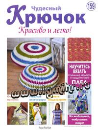 журнал по вязанию Чудесный крючок. Красиво и легко! № 159, 2014