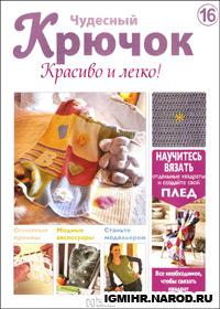 журнал по вязанию Чудесный крючок. Красиво и легко! № 16, 2011