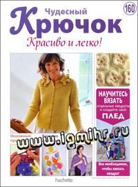 журнал по вязанию Чудесный крючок. Красиво и легко! № 160, 2014