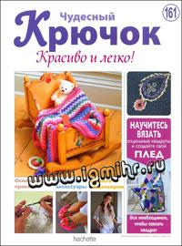 журнал по вязанию Чудесный крючок. Красиво и легко! № 161, 2014
