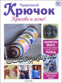 журнал по вязанию Чудесный крючок. Красиво и легко! № 163, 2014