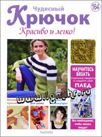 журнал по вязанию Чудесный крючок. Красиво и легко! № 164, 2014