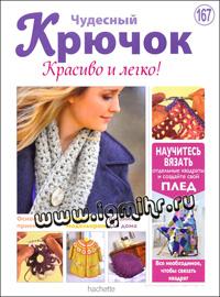 журнал по вязанию Чудесный крючок. Красиво и легко! № 167, 2014