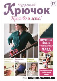 журнал по вязанию Чудесный крючок. Красиво и легко! № 17, 2011