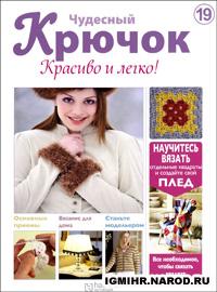 журнал по вязанию Чудесный крючок. Красиво и легко! № 19, 2011