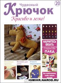 журнал по вязанию Чудесный крючок. Красиво и легко! № 20, 2011